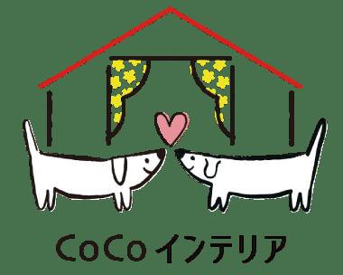 CoCoインテリア